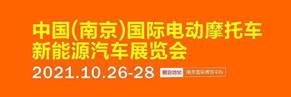 南京新能源展
