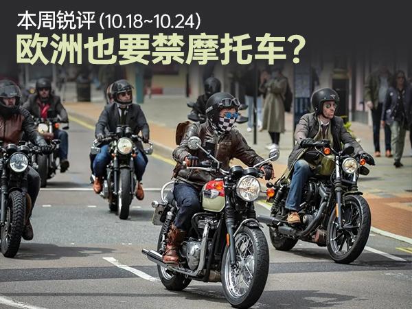 本周锐评 欧洲也要禁摩托车