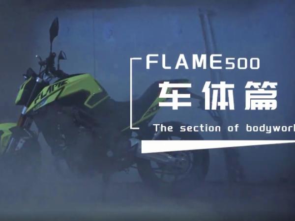 高金Flame500性能挖掘系列-车体篇