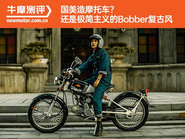 国美造摩托车?还是极简主义的Bobber复古风